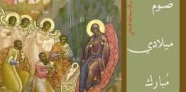 Co znaczą święta Bożego Narodzenia? – metropolita Paweł (Saliba)