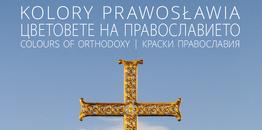 Piękno bułgarskiego Prawosławia