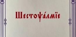 Szestopsalmie - szkoła prawosławnej duchowości cz.1
